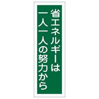 短冊型一般標識5 360×120×1mm 表記:省エネルギーは一人一人の・・ (093120)