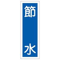 短冊型一般標識6 360×120×1mm 表記:節水 (093121)