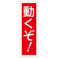 短冊型一般標識6 360×120×1mm 表記:動くぞ! (093127)