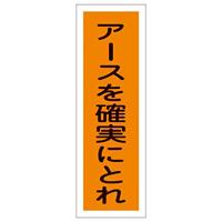 短冊型一般標識6 360×120×1mm 表記:アースを確実にとれ (093134)