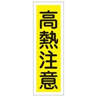 短冊型一般標識7 360×120×1mm 表記:高熱注意 (093154)