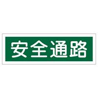 短冊型一般標識 ヨコ型 120×360×1mm 表記:安全通路 (093180)