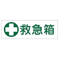 短冊型一般標識 ヨコ型 120×360×1mm 表記:救急箱 (093182)