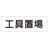 短冊型一般標識 ヨコ型 120×360×1mm 表記:工具置場 (093183)