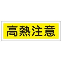 短冊型一般標識 ヨコ型 120×360×1mm 表記:高熱注意 (093184)