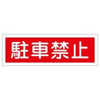 短冊型一般標識 ヨコ型 120×360×1mm 表記:駐車禁止 (093187)