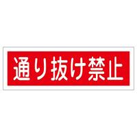 短冊型一般標識 ヨコ型 120×360×1mm 表記:通り抜け禁止 (093189)