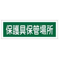 短冊型一般標識 ヨコ型 120×360×1mm 表記:保護具保管場所 (093190)