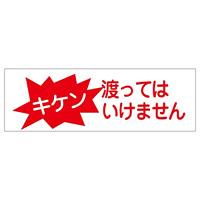 短冊型一般標識 ヨコ型 120×360×1mm 表記:キケン渡ってはいけません (093192)