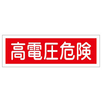 短冊型一般標識 ヨコ型 120×360×1mm 表記:高電圧危険 (093193)