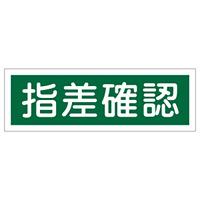 短冊型一般標識 ヨコ型 120×360×1mm 表記:指差確認 (093195)