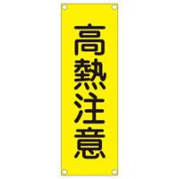 短冊型一般標識(スチールタイプ) タテ型 表記:高熱注意 (093200)