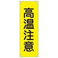 短冊型一般標識(スチールタイプ) タテ型 表記:高温注意 (093201)