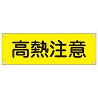 短冊型一般標識(スチールタイプ) ヨコ型 表記:高熱注意 (093202)
