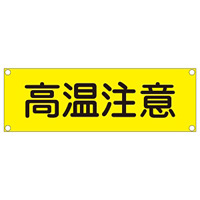 短冊型一般標識(スチールタイプ) ヨコ型 表記:高温注意 (093203)