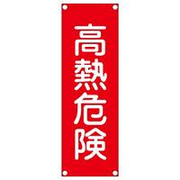 短冊型一般標識(スチールタイプ) タテ型 表記:高熱危険 (093204)