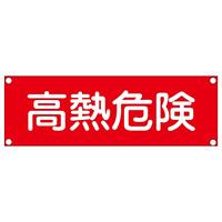 短冊型一般標識(スチールタイプ) ヨコ型 表記:高熱危険 (093206)