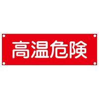 短冊型一般標識(スチールタイプ) ヨコ型 表記:高温危険 (093207)