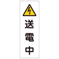 短冊型一般標識7 360×120×1mm 表記:送電中 (093251)