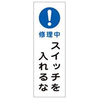 短冊型一般標識7 360×120×1mm 表記:教示中 スイッチを入れるな (093258)