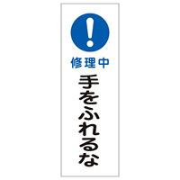 短冊型一般標識7 360×120×1mm 表記:手をふれるな (093260)