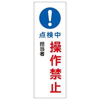 短冊型一般標識7 360×120×1mm 表記:操作禁止 (093263)