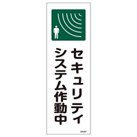 標識 セキュリティシステム作動中 360×120 (093267)