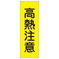 短冊型一般標識(アルミタイプ) タテ型 表記:高熱注意 (093300)