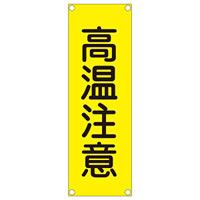 短冊型一般標識(アルミタイプ) タテ型 表記:高温注意 (093301)