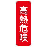 短冊型一般標識(アルミタイプ) タテ型 表記:高熱危険 (093302)