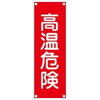 短冊型一般標識(アルミタイプ) タテ型 表記:高熱危険 (093303)