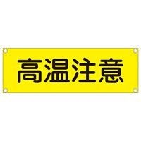 短冊型一般標識(アルミタイプ) ヨコ型 表記:高温注意 (093305)
