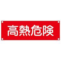 短冊型一般標識(アルミタイプ) ヨコ型 表記:高熱危険 (093306)