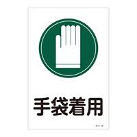 サイン標識 450×300×1mm 表記:手袋着用 (094101)