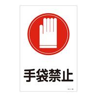 サイン標識 450×300×1mm 表記:手袋禁止 (094102)