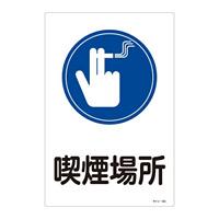 サイン標識 450×300×1mm 表記:喫煙場所 (094103)