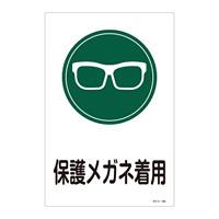 サイン標識 450×300×1mm 表記:保護メガネ着用 (094105)