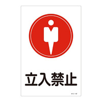 サイン標識 450×300×1mm 表記:立入禁止 (094107)