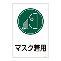サイン標識 450×300×1mm 表記:マスク着用 (094109)