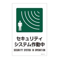 標識 セキュリティシステム作動中 450×300 (094111)