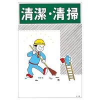 イラスト標識 450×300×1mm 表記:清潔・清掃 (096008)