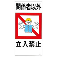 イラスト標識 600×300×1mm ラミ加工 表記:関係者以外 立入禁止 (097001)