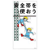 イラスト標識 600×300×1mm ラミ加工 表記:安全帯を使おう (097005)