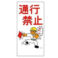 建設向けイラスト標識 600×300×1mm 表記:通行禁止 (098003)