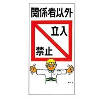 建設向けイラスト標識 600×300×1mm 表記:関係者以外 立入禁止 (098005)