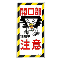 建設向けイラスト標識 600×300×1mm 表記:開口部 注意 (098006)