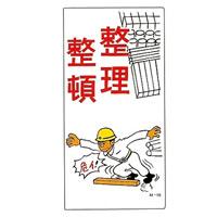建設向けイラスト標識 600×300×1mm 表記:整理整頓 (098016)