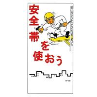 建設向けイラスト標識 600×300×1mm 表記:安全帯を使おう (098019)