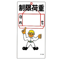 建設向けイラスト標識 600×300×1mm 表記:制限荷重 (098028)