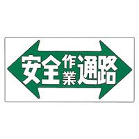 イラスト標識 300×600×1mm 表記:安全作業通路 (098030)